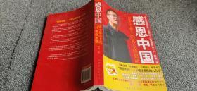 感恩中国:青少年必上的8堂感恩课