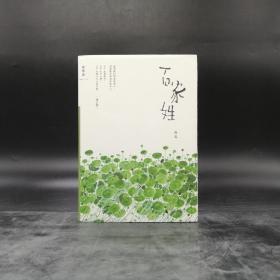 【好书不漏】杨葵签名《百家姓》(精装,理想国出品) 包邮(不含新疆、西藏)