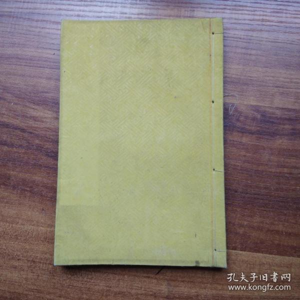 《  續文章軌范評林 》卷一卷二  規范評林  古代文學名著選集         品佳  似未閱之書   藏印有