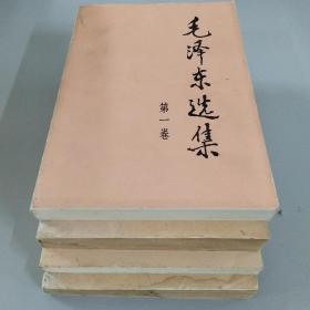 毛泽东选集(第一、二、三、四卷 全四册)
