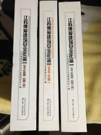 江苏博爱建筑安全年鉴【2009年--2011年】