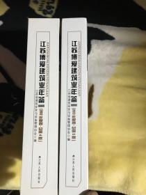 江苏博爱建筑业年鉴【2012、2013年】