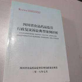 四川省食品药品监管,行政复议诉讼典型案例评析。