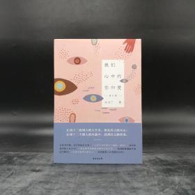 【好书不漏】水木丁签名《我们心中的怕和爱(增订版)》(一版一印,理想国出品)包邮(不含新疆、西藏)