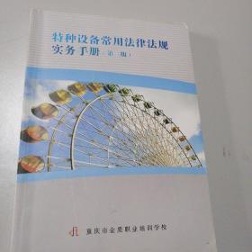 特种设备常用法律法规实务手册'第三版