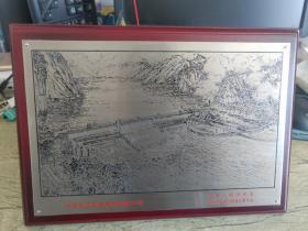 中国长江三峡水利枢纽工程 铁画桌摆件