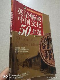 英语畅谈中国文化50主题