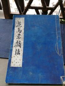 (加州D)草庐藏抄写本:《花鸟画》(45页90面)