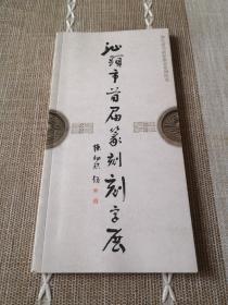 汕头市首届篆刻刻字展