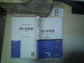 统计学原理(第7版)..