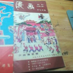漫画月刊 总第9期