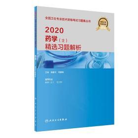 2020��W(士)精↓�x��}解析