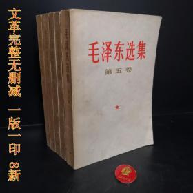 毛泽东选集全五卷 文革完整无删减 一版一印 简体横排 稀缺版次