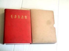 毛泽东选集一卷本【32开】