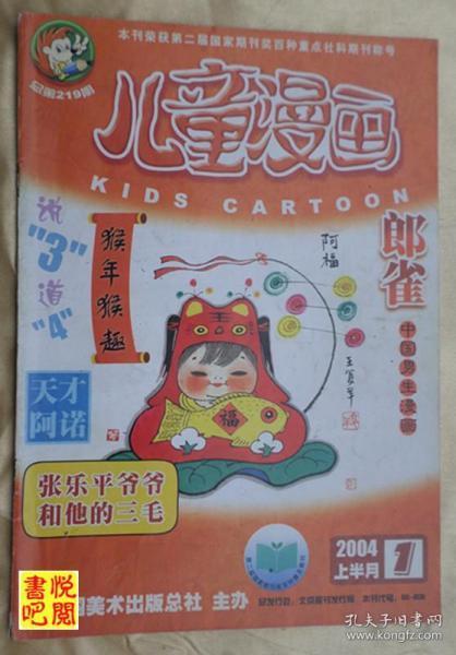 《儿童漫画》(2004年01月上总第219期)