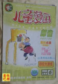 《儿童漫画》(2004年06月上总第229期)