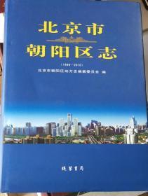 北京市朝阳区志(1996-2010)