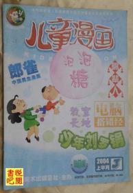 《儿童漫画》(2004年3月上总第223期)