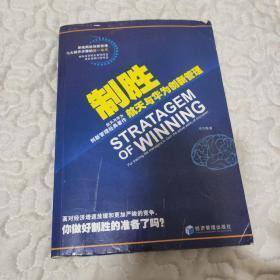 制胜:航天与华为创新管理