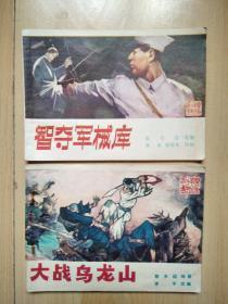 连环画:智夺军械库、大战乌龙山(广西革命斗争故事)