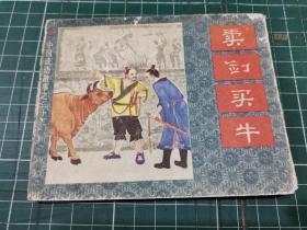 中国成语故事之三十三:卖剑买牛