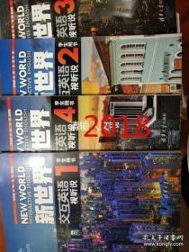 正版全新新世界交互英语视听说1—4 学生用书 清华带激活码 共4本书