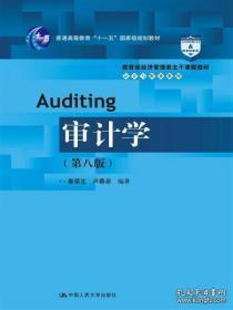 审计学(第八版)