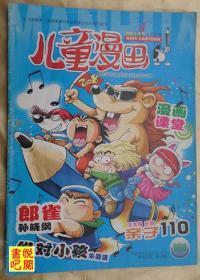 《儿童漫画》(2008年04月上总第321期)