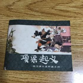 项梁起义-西汉演义连环画之四