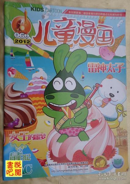 《儿童漫画》(2012年06月上总第426期)