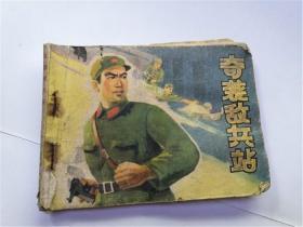 连环画 :奇袭敌兵站