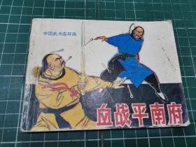 中国武术连环画:血战平南府