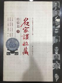 名家谈收藏 经验篇下册  华人收藏家大会组委员会 东方出版中心