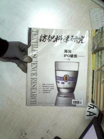 纺织科学研究 2012 9...