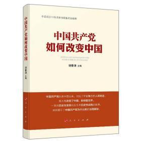 中国共产党如何改变中国(中宣部2019年主题出版重点出版物)
