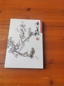中国名画欣赏—黄宾虹