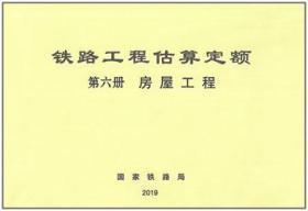铁路工程估算定额 第六册 房屋工程 151135960 国家铁路局 中国铁道出版社有限公司 蓝图建筑书店
