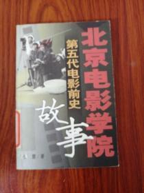 北京电影学院故事,第五代电影前史