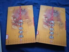 道行般若经(上、下)——中国佛学经典文库