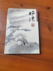 中国名画欣赏—梅清