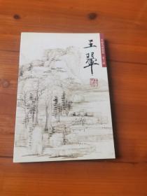 中国名画欣赏—王翚