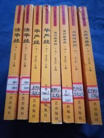 大般涅槃经(上、下)、道行般若经(上下)、法华经(上下)、华严经(上下) 共计8册合售——中国佛学经典文库