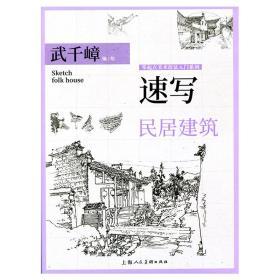新书--零起点美术技法入门系列:速写·民居建筑
