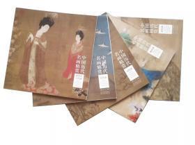 中国历代名画精赏.五册
