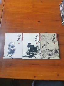 中国名画欣赏—八大山人(三册)