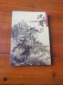 中国名画欣赏—沈周
