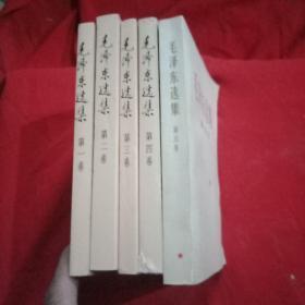 毛泽东选集 //全五卷 第一二三四卷第二版、第五卷一版一印