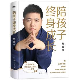 陪孩子终身成长:樊登《读懂孩子的心》后新作