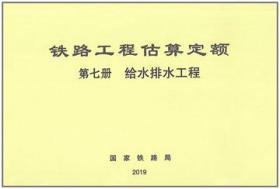 铁路工程估算定额 第七册 给水排水工程 151135958 国家铁路局 中国铁道出版社有限公司 蓝图建筑书店