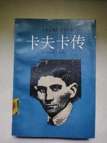 二十世纪现代文学大师:卡夫卡传  馆藏